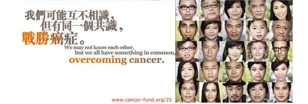 Hong Kong Cancer Fund's banner
