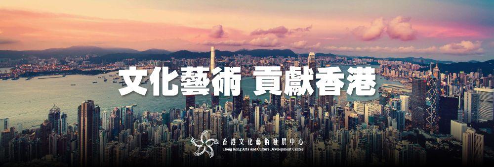 Hong Kong Arts and Culture Development Center Limited's banner