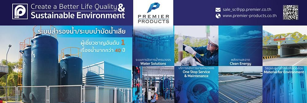 PREMIER PRODUCTS PUBLIC COMPANY LIMITED's banner