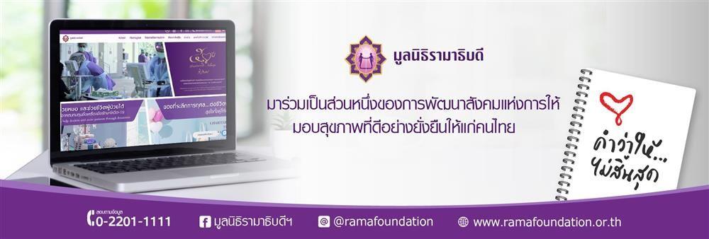 Ramathibodi Foundation's banner