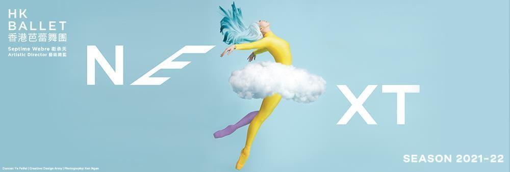 The Hong Kong Ballet Ltd's banner