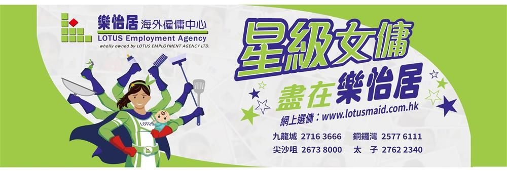 Lotus Employment Agency Limited's banner