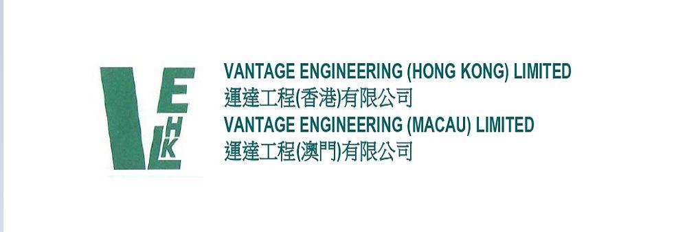 Vantage Engineering (Hong Kong) Limited's banner